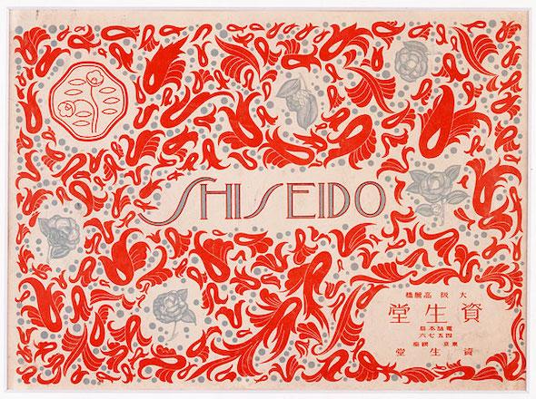 Shiseido, une aventure Meiji