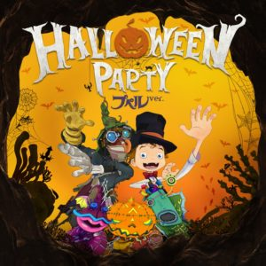 poupelle halloween party